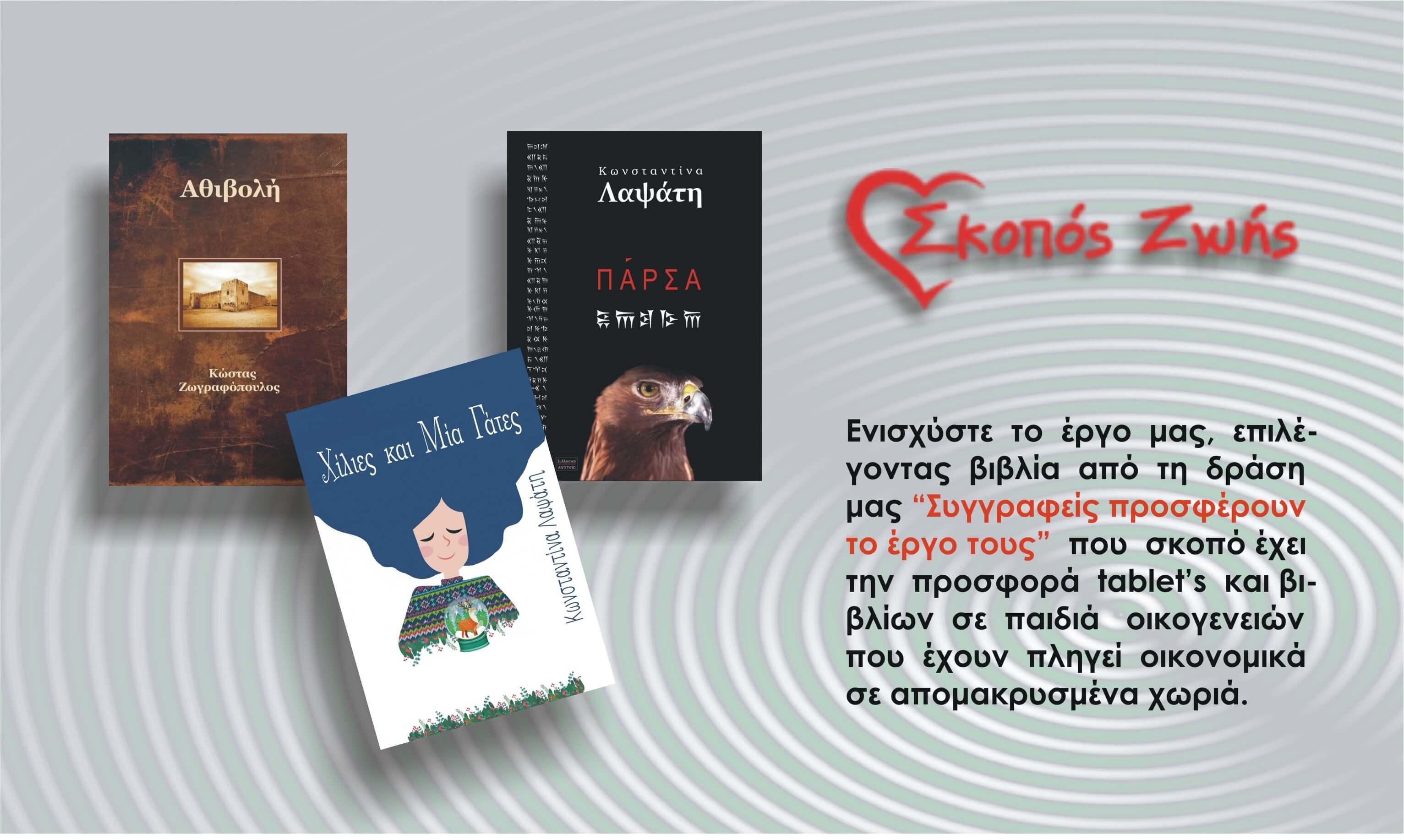 Συγγραφείς ενώνουν τις δυνάμεις τους με τον Σκοπό Ζωής με στόχο την προσφορά μέσα από τα βιβλία τους