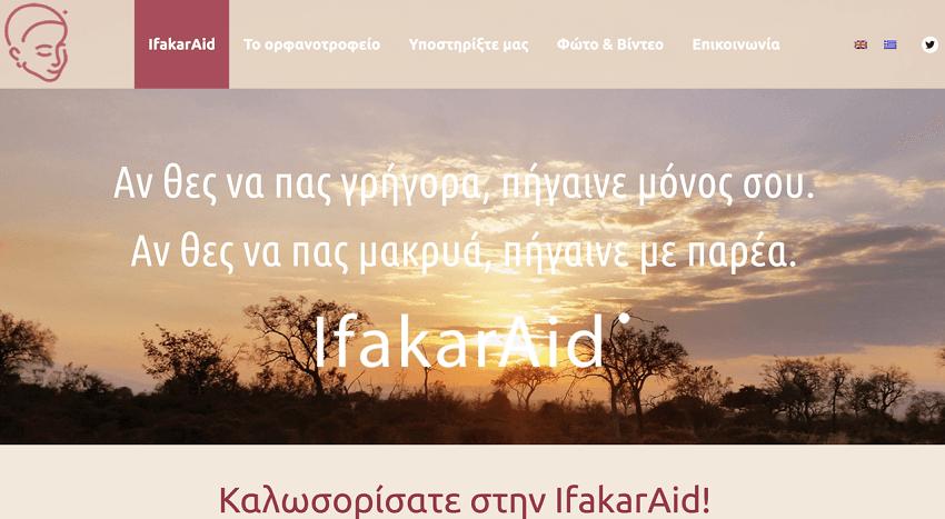 αρχική σελίδα IfakarAid