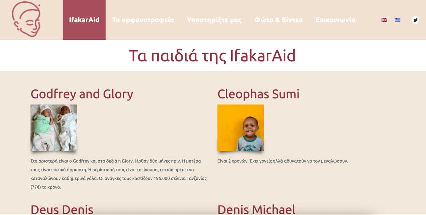γνωρίστε τα παιδιά της IfakarAid