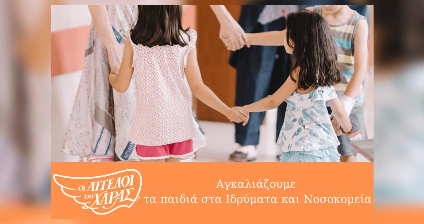 Οι Άγγελοι της Χαράς αγκαλιάζουν τα παιδιά στα Ιδρύματα και Νοσοκομεία με διαδραστικά προγράμματα