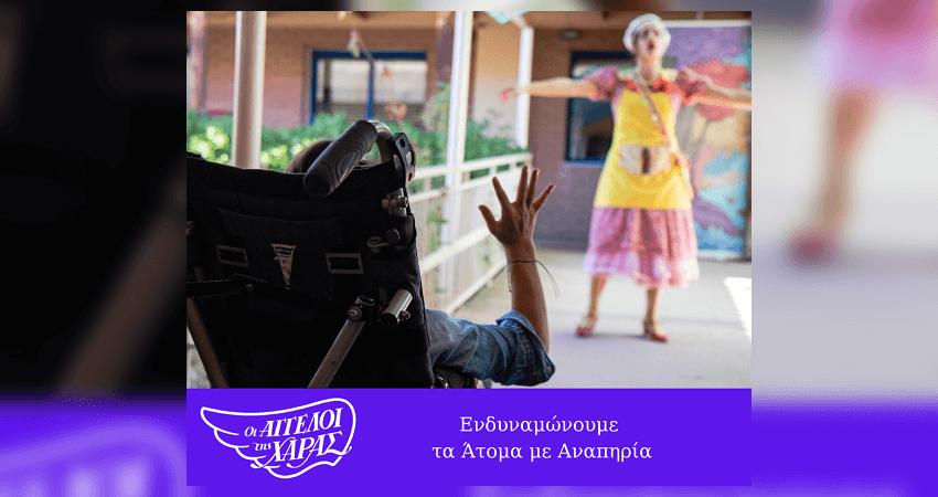 Οι Άγγελοι της Χαράς ενδυναμώνουν τα άτομα με αναπηρία μεσα από καλλιτεχνικά δρώμενα και παραστάσεις
