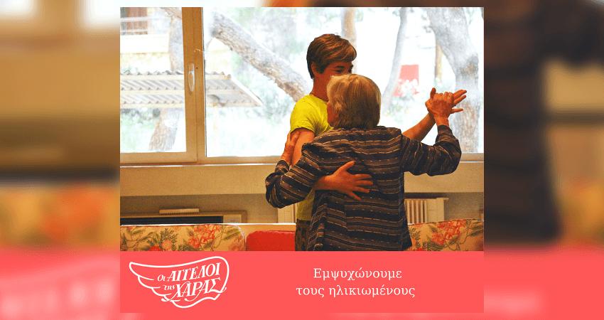 Οι Άγγελοι της Χαράς βρίσκονται δίπλα στους ηλικιωμένους σε μονάδες φροντίδας, προσφέροντας χαρά και αγάπη