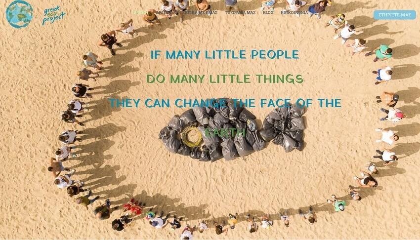 Αν πολλοί κάνουν από λίγο τότε μπορούμε να αλλάξουμε το πρόσωπο της Γης!