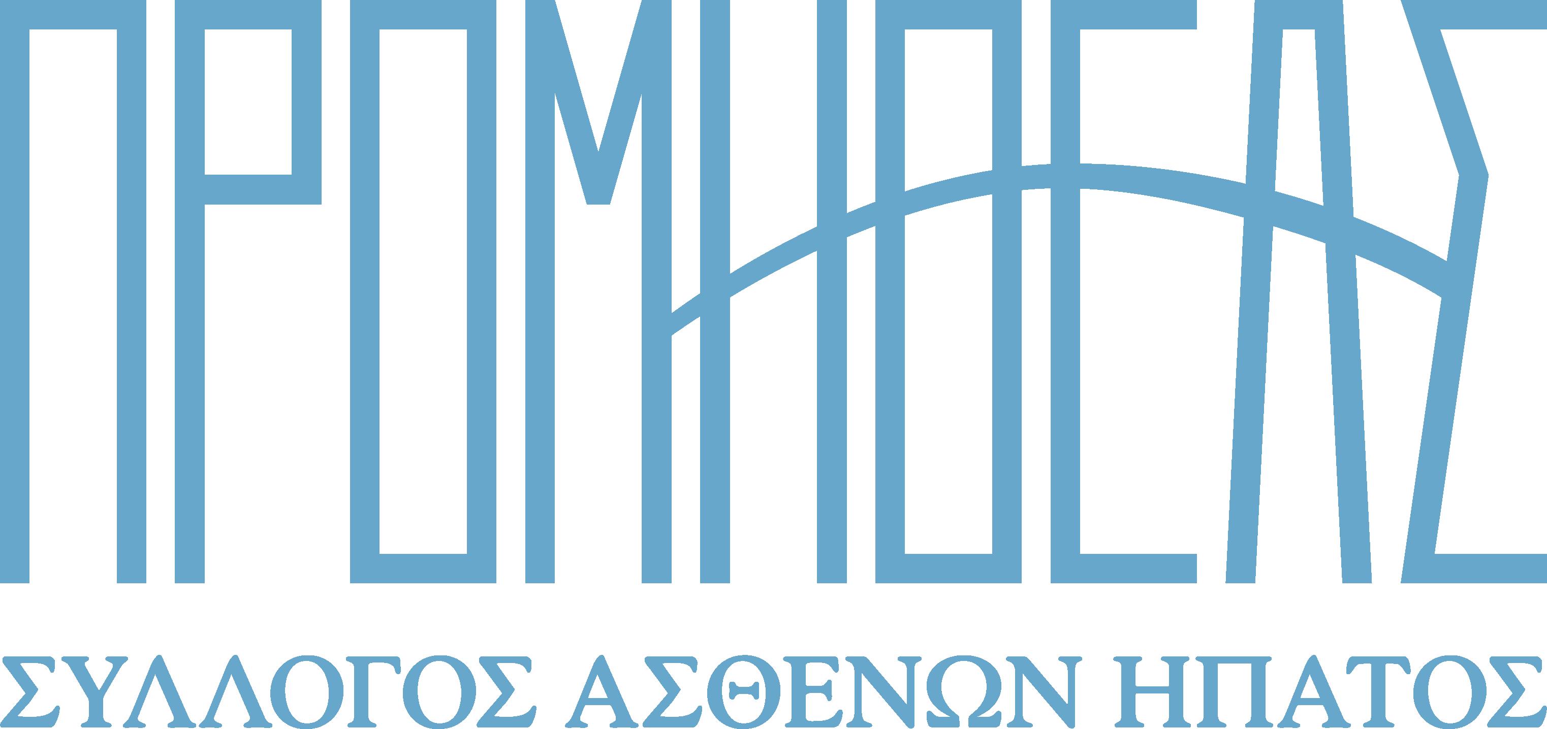 λογότυπο Σύλλογος Ασθενών Ήπατος Ελλάδος «Προμηθέας»