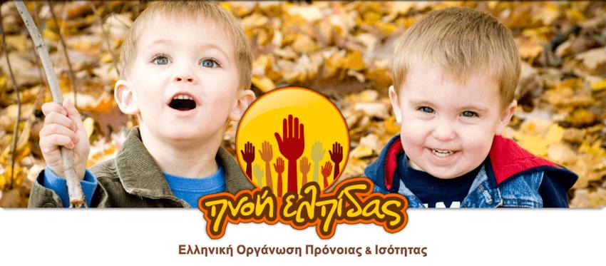 Η Πνοή Ελπίδας έχει εθελοντική δράση σε όλη την Ελλάδα με αίσθημα κοινωνικής ευθύνης και προσφοράς