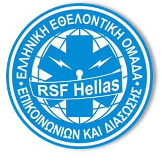 rsf-hellas-logo