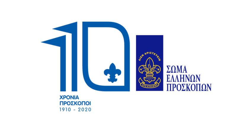 Λογότυπο της οργάνωσης «Σώμα Ελλήνων Προσκόπων»