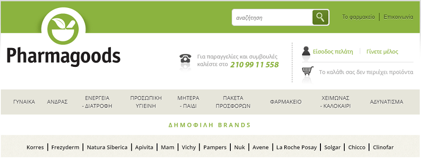βρες ότι θες από φαρμακείο στο pharmagoods.gr