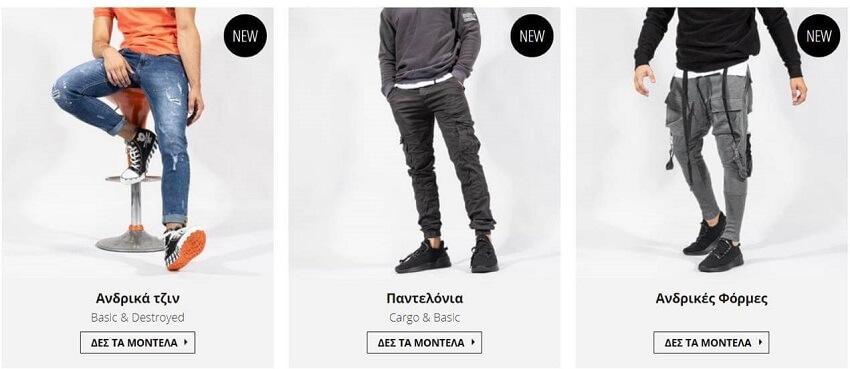 Aνδρικά τζιν,παντελόνια και φόρμες στο Fashionmix | YouBeHero