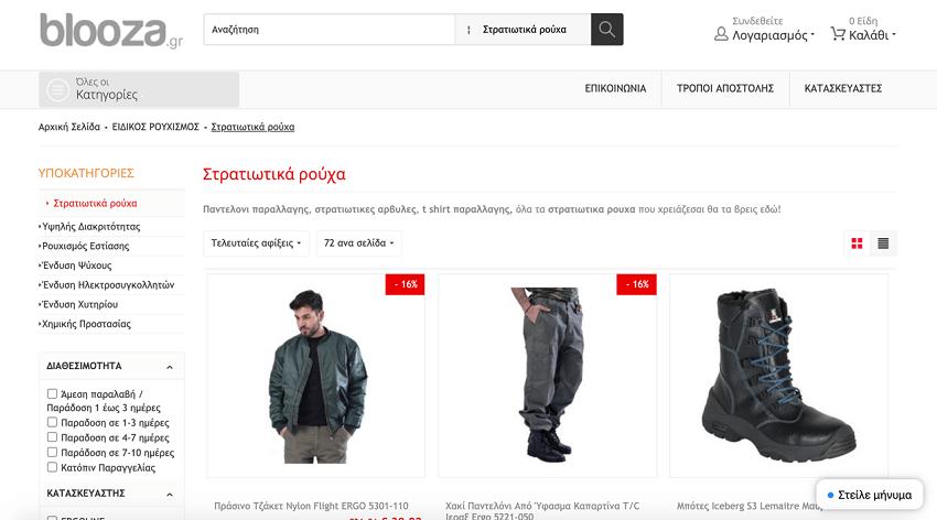 στρατιωτικά ρούχα blooza.gr