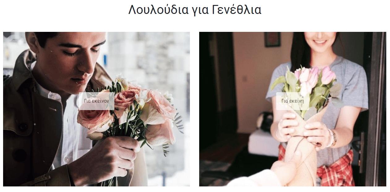 Στο anthemionflowers θα βρεις λουλούδια για γενέθλια με αυθημερόν παράδοση