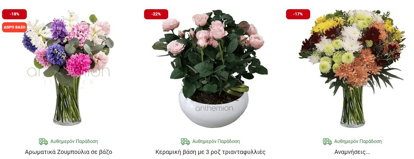 Στο anthemionflowers θα βρεις αρωματικά ζουμπούλια, κεραμική βάση με 3 τριανταφυλλιές και άλλες υπέροχες συνθέσεις λουλουδιών
