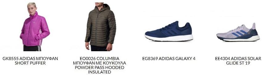 adidas παπούτσια, columbia μπουφάν athletix.gr