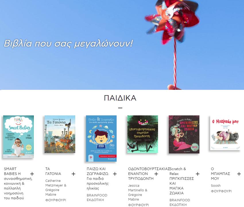 Παιδικά βιβλία στο brainfood από brainfood εκδοτική, Φουρφούρι