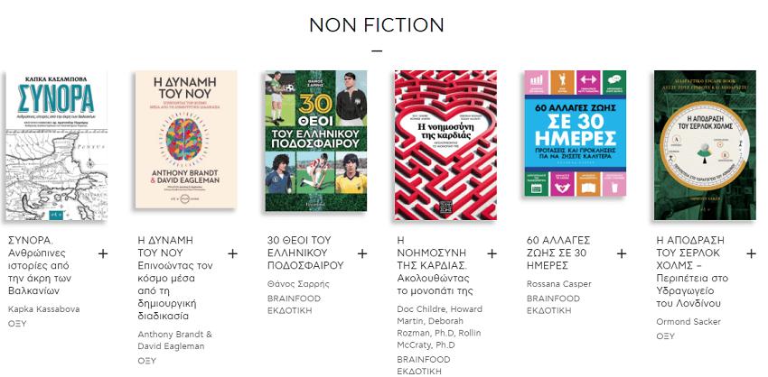 Non Fiction βιβλία στο brainfood από εκδοσεις ΟΞΥ & Brainfood Εκδοτική