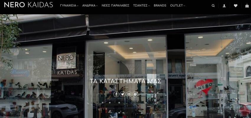 αρχική εικόνα nerokaidas.gr