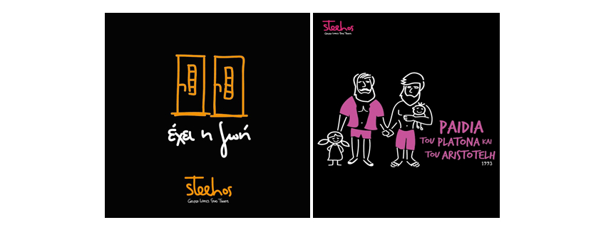 Μπλουζάκια, στάμπες & βαριά λαΐκά - Steehos