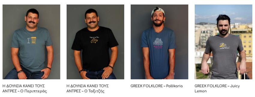Ανδρικά και γυναικεία μπλουζάκια και φούτερ - Steehos - YouBeHero