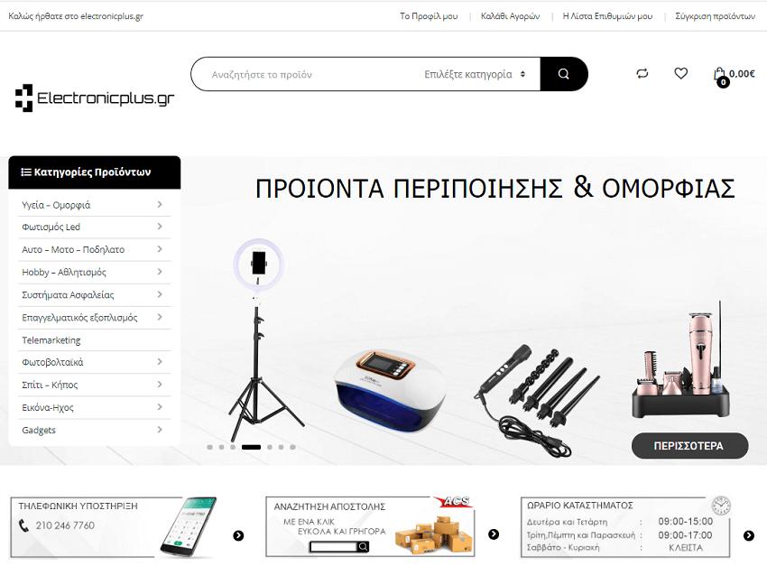 arxiki-selida-electronicplus.gr-proionta-peripoihshs-kai-omorfias | YouBeHero