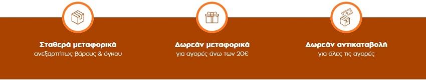 δωρεάν μεταφορικα πανω απο 20 ευρω-δωρεαν αντικαταβολη