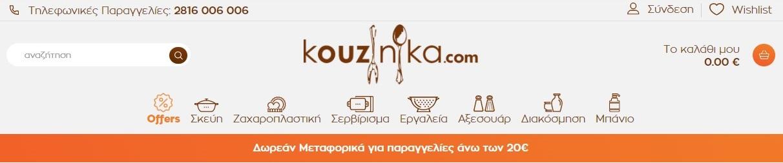αρχική σελίδα kouzinika.com