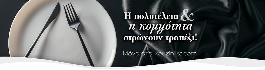 στο kouzinika στρώνουν τραπέζι η πολυτέλεια και η κομψότητα