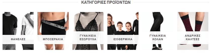 Κατηγορίες προιόντων στo permiadonna: φανέλες, μποξεράκια, γυναικεία εσώρουχα, ισοθερμικά, γυναικεία κολάν, ανδρικές κάλτσες