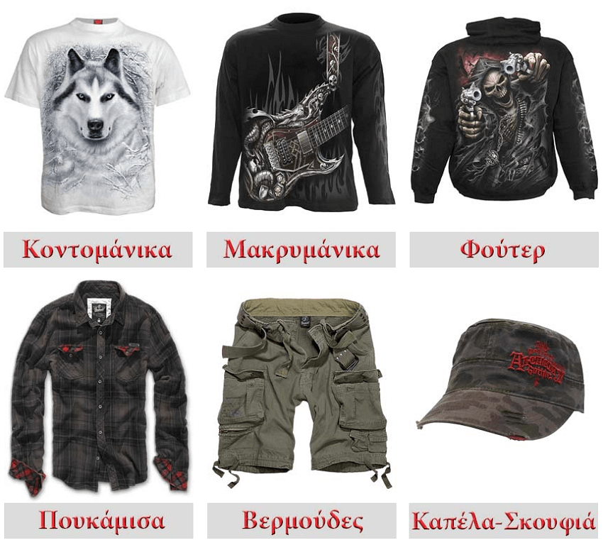 ανδρικά ρούχα στο hellcat.gr
