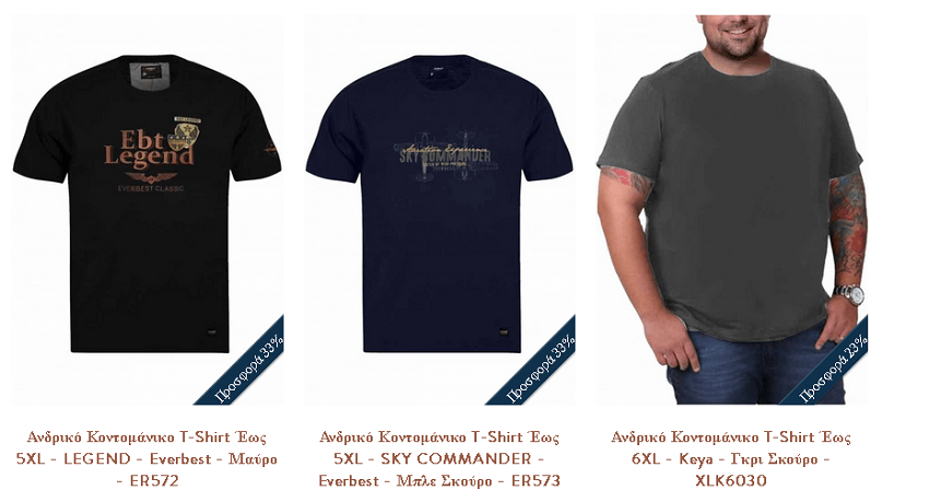 Δείγμα των ανδρικών ρούχων σε μεγάλα μεγέθη που προσφέρει το hellcat.gr